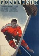 Хоккеисты (1965)