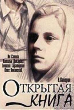 Постер фильма Открытая книга (1977)