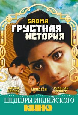 Постер фильма Грустная история (1983)