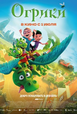 Постер фильма Огрики (2021)