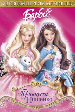 Постер фильма Барби: Принцесса и Нищенка (2004)