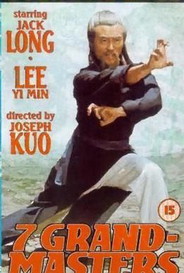 Постер фильма 7 великих мастеров (1977)