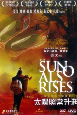 Постер фильма И солнце снова взойдет (2007)