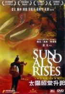 И солнце снова взойдет (2007)