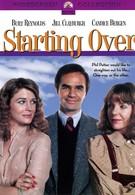Начать сначала (1979)