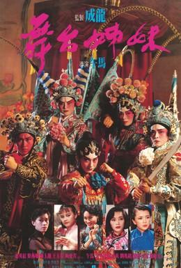 Постер фильма Джонни за сценой (1990)