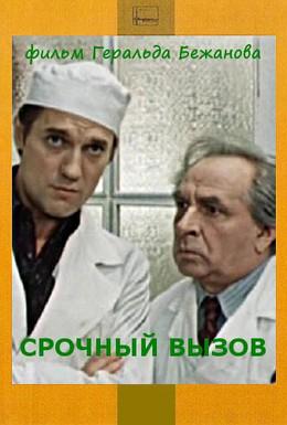 Постер фильма Срочный вызов (1978)
