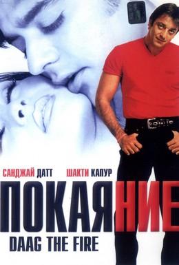Постер фильма Покаяние (1999)