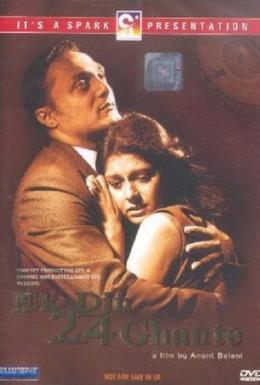 Постер фильма Доверчивая душа (2003)