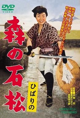 Постер фильма Исимацу Мори (1960)