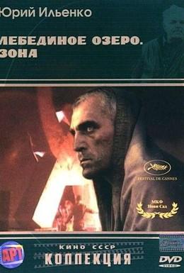Постер фильма Лебединое озеро. Зона (1990)