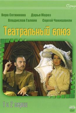 Постер фильма Театральный Блюз (2003)