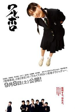 Постер фильма Варуборо (2007)