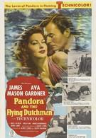 Пандора и Летучий Голландец (1951)