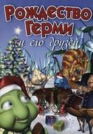 Рождество Герми и его друзей (2005)