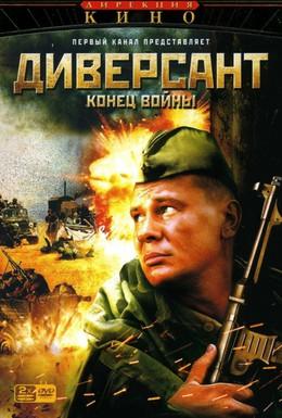 Постер фильма Диверсант 2: Конец войны (2007)