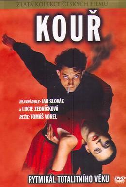 Постер фильма Дым (1991)