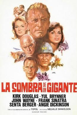 Постер фильма Откинь гигантскую тень (1966)