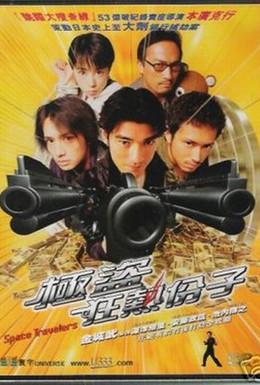 Постер фильма Космические путешественники (2000)