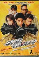 Космические путешественники (2000)
