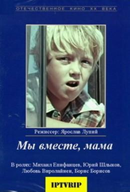 Постер фильма Мы вместе, мама (1976)
