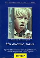 Мы вместе, мама (1976)