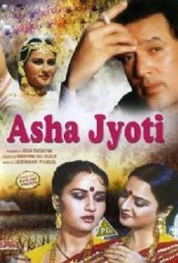 Постер фильма Аша и Джоти (1984)