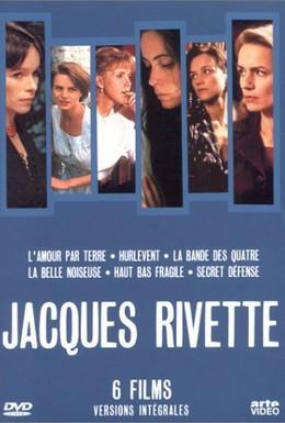Постер фильма Любовь на траве (1984)