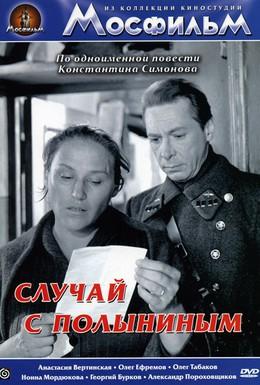 Постер фильма Случай с Полыниным (1970)