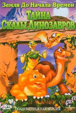 Постер фильма Земля до начала времен: Тайна Скалы Динозавров (1998)