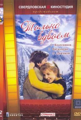 Постер фильма Только вдвоем (1976)