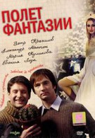 Полет фантазии (2008)