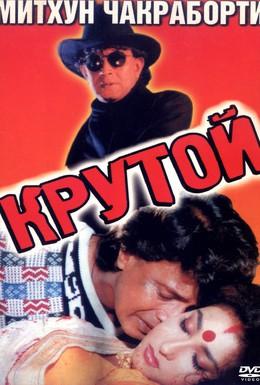 Постер фильма Крутой (1997)
