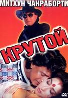 Крутой (1997)