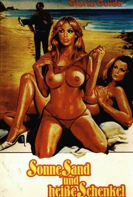 Постер фильма Грехи молодости (1975)