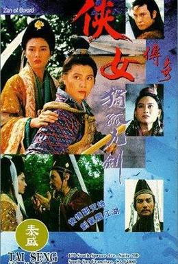 Постер фильма Дзен меча (1993)