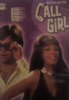 Девочка по вызову (1974)
