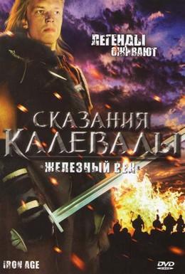 Постер фильма Сказания Калевалы: Железный век (1982)