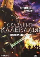 Сказания Калевалы: Железный век (1982)