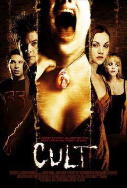 Постер фильма Культ (2007)