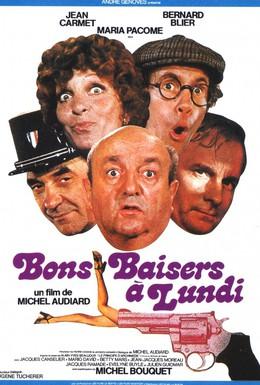 Постер фильма Целую, до понедельника (1974)