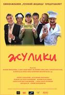 Жулики (2006)