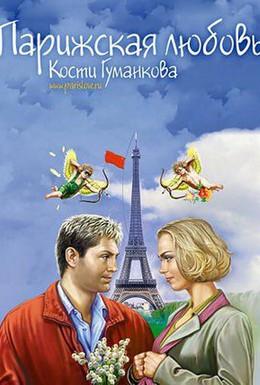 Постер фильма Парижская любовь Кости Гуманкова (2004)