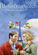 Парижская любовь Кости Гуманкова (2004)