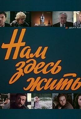 Постер фильма Нам здесь жить (1982)