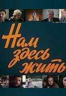 Нам здесь жить (1982)