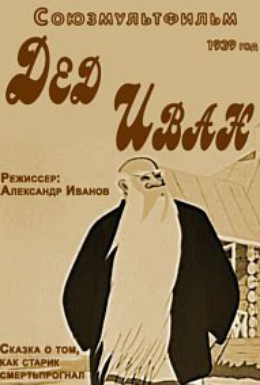 Постер фильма Дед Иван (1939)