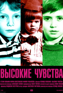 Постер фильма Высокие чувства (2008)