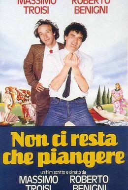 Постер фильма Нам остается только плакать (1984)