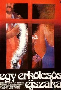 Постер фильма Высоконравственная ночь (1977)